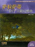 """小提琴与室内乐队世界经典名曲集(八)·""""卡门""""主题幻想曲"""