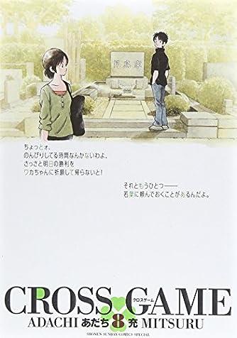 クロスゲーム (8) (少年サンデーコミックススペシャル)