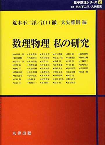 数理物理 私の研究 (シュプリンガー量子数理シリーズ)