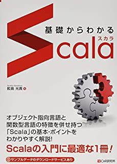 Scalaのコレクション Array List Map Vector Set 酒と涙とrubyとrailsと
