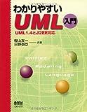 わかりやすいUML入門―UML 1.4とJ2EE対応