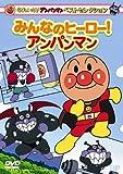 それいけ!アンパンマン ベストセレクション みんなのヒーロー!アンパンマン[VPBE-13419][DVD]