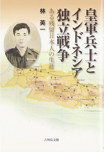 皇軍兵士とインドネシア独立戦争―ある残留日本人の生涯