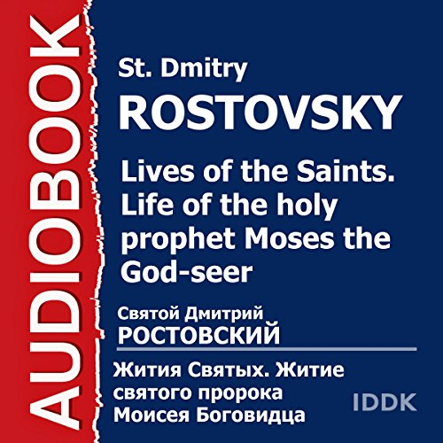Lives of the Saints: Life of the Holy Prophet Moses the God-Seer [Russian Edition] audiobook cover art