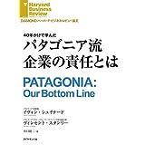 パタゴニア流企業の責任とは DIAMOND ハーバード・ビジネス・レビュー論文