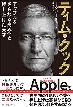 [リーアンダー・ケイニー, 堤 沙織]のティム・クック-アップルをさらなる高みへと押し上げた天才
