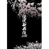 滝沢歌舞伎ZERO (Blu-ray通常盤) (通常仕様)