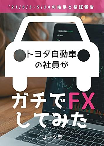 トヨタ自動車の社員がガチでFXしてみた: '21/5/3~5/14の結果と検証報告 FX結果と検証報告