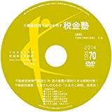 不動産投資でお金を残す税金塾Vol.70 ふるさと納税! [DVD]