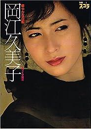 別冊スコラ 岡江久美子写真集「華やかな自転」