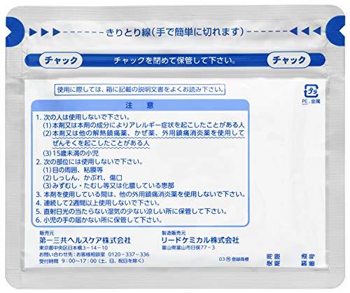 【第2類医薬品】ロキソニンSテープ14枚※セルフメディケーション税制対象商品