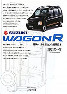スズキ ワゴンR―新ジャンルを創造した軽乗用車
