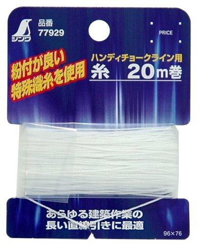 シンワ測定(Shinwa Sokutei) ハンディチョークライン用 糸 20m巻 77929