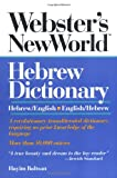 Webster's New World Hebrew Dictionary (Reference (General)) - Hayim Baltsan