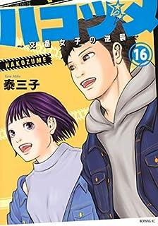 ハコヅメ~交番女子の逆襲~ コミック 1-16巻セット