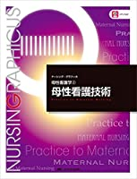 母性看護技術 (ナーシング・グラフィカ―母性看護学(2))