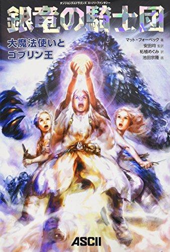銀竜の騎士団 大魔法使いとゴブリン王 (ダンジョンズ&ドラゴンズスーパーファンタジー)の詳細を見る