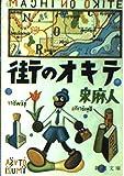 街のオキテ (新潮文庫)