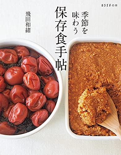 季節を味わう 保存食手帖 (扶桑社BOOKS)