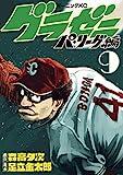 グラゼニ~パ・リーグ編~(9) (モーニングコミックス)
