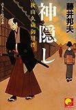 神隠し―秋山久蔵御用控 (ベスト時代文庫)