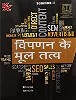 Fundamentals of Marketing B.Com-I Semester-II KUK University (2020-21) Examination (Hindi)