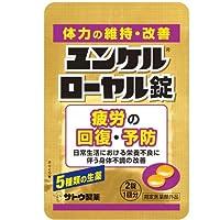 佐藤製薬 ユンケルローヤル錠 2錠 x20袋