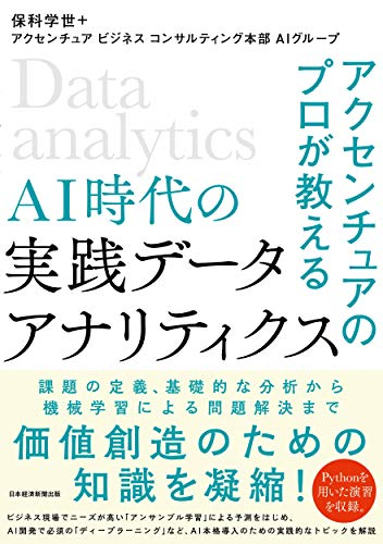 アクセンチュアのプロが教える AI時代の実践データ・アナリティクス