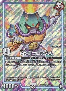 デュエルマスターズ新9弾/DMRP-09/S1/SR/Mt.富士山ックス