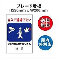 プレート看板 進入禁止 立入禁止 通り抜け禁止の表示や警告に使える 関係者以外 注意看板H290xW200mm (裏面テープ加工)