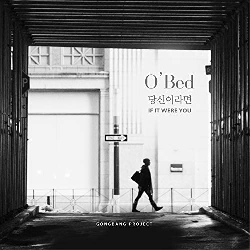 오벧 O'Bed