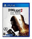 【PS4】ダイイングライト2 ステイ ヒューマン【予約特典】DLCコード3種セット(外付け)