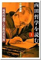 西田哲学を読む (1)