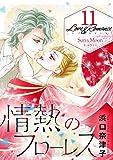 Love&Romance11情熱のフローレス