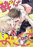 酔っぱらんでぶー(2) (arca comics)