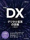 THE DX デジタル変革の真髄