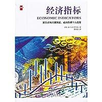 Pleasure reading library: Economic Indicators(Chinese Edition)