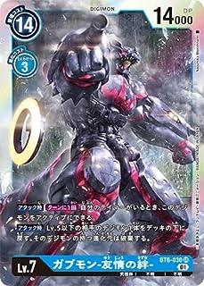 デジモンカードゲーム BT6-030 ガブモン-友情の絆- SR