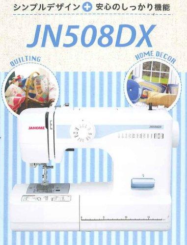 JANOME電動ミシン「両手が使えるフットコントローラータイプ」JN508DX