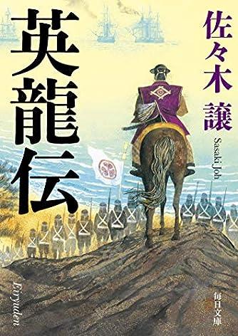 英龍伝 (毎日文庫)