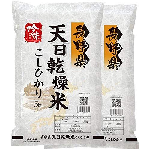 【出荷日に精米】 長野県産 コシヒカリ 白米 10kg (5kg×2袋) 令和2年産 はぜかけ 天日干し米