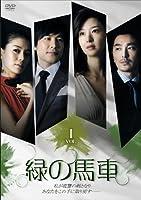 緑の馬車 DVD-BOX2