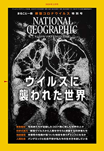 ナショナル ジオグラフィック日本版 2020年11月号[雑誌]