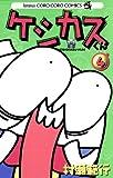 ケシカスくん(4) (てんとう虫コミックス)