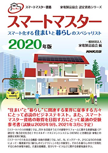 スマートマスター資格 スマートマスター 2020年版: スマート化する住まいと暮らしのスペシャリスト (家電製品協会認定資格シリーズ)