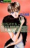 ダイアモンド・ガール(3) (フラワーコミックス)