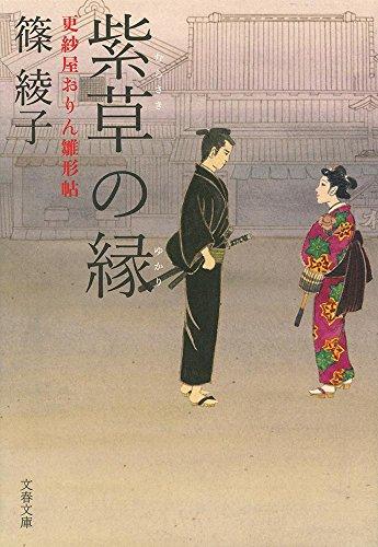 紫草の縁 更紗屋おりん雛形帖 (文春文庫)
