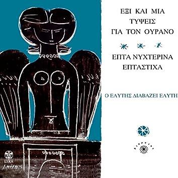 O Elytis Diavazei Elyti (Exi Kai Mia Typseis Gia Ton Ourano, Epta Nychterina Eptastiha)