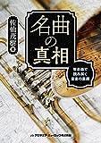 名曲の真相 管楽器で読み解く音楽の素顔