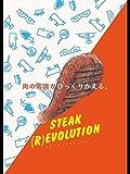ステーキ・レボリューション(字幕版)